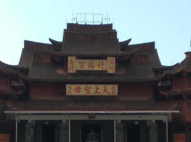 湄洲臺北北后宮