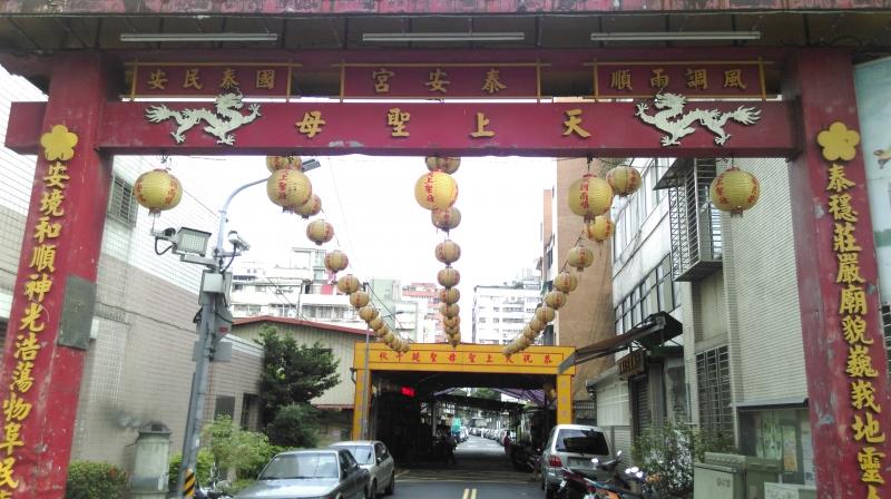 台北泰安宮