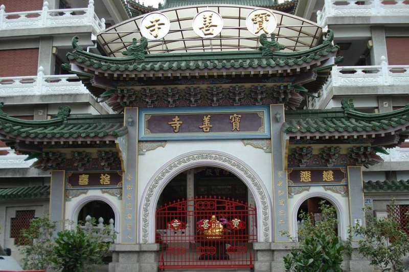 財團法人台灣省台中市寶善寺