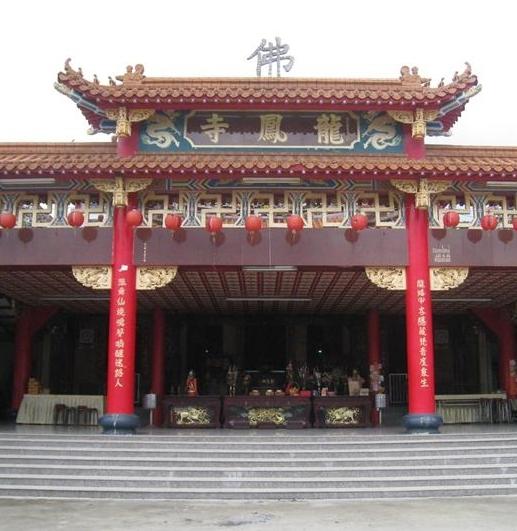 龍鳳山龍鳳寺