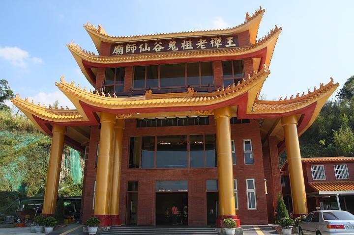 王禪老祖鬼谷仙師廟