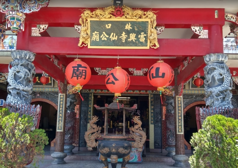 林口雷興寺仙公廟