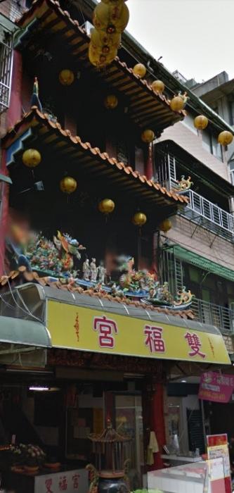 財團法人台北市雙福宮