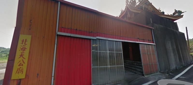 北海天公廟